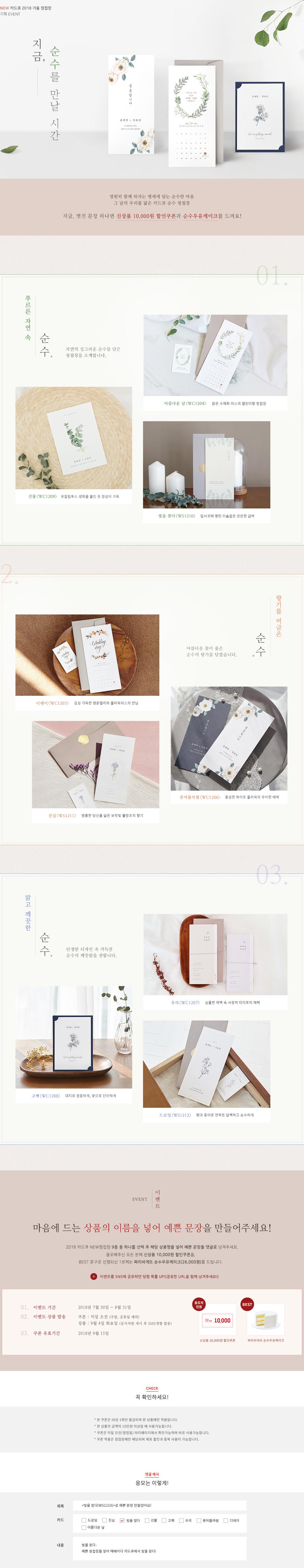 카드큐 가을 신상품 청첩장 이벤트